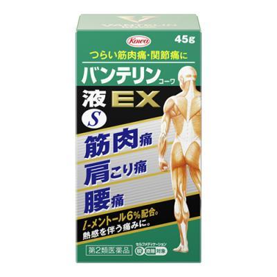 バンテリンコーワ液EX S