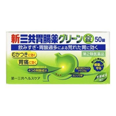 第一三共胃腸薬グリーン錠