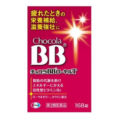 チョコラBB ローヤルT