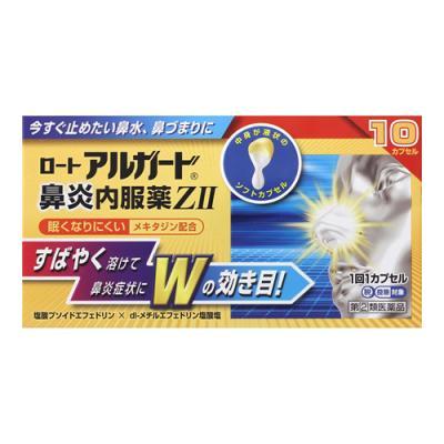 ロートアルガード 鼻炎内服薬Z2