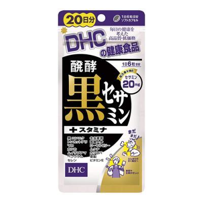 DHC 醗酵黒セサミン+スタミナ 120粒