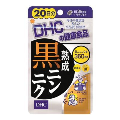 DHC 熟成黒ニンニク 60粒