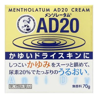 メンソレータム AD20クリームタイプ