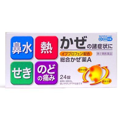 総合かぜ薬A 「クニヒロ」