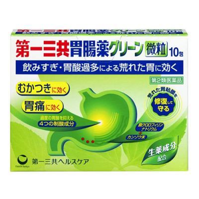 第一三共胃腸薬グリーン微粒