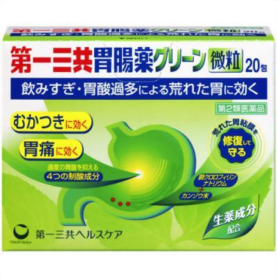 第一三共胃腸薬 グリーン微粒