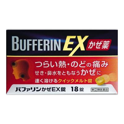 バファリンかぜEX錠