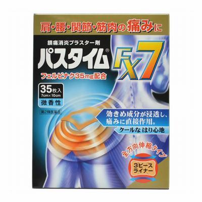 パスタイムFX7