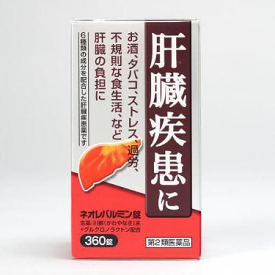 ネオレバルミン錠