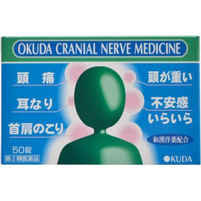 奥田脳神経薬