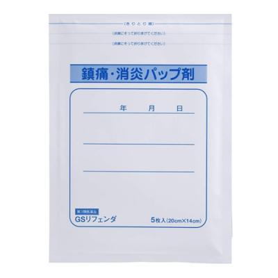GSリフェンダ(大判)
