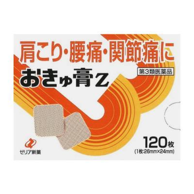 おきゅ膏Z