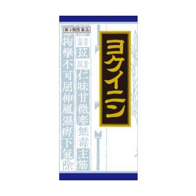 クラシエ ヨクイニンエキス顆粒〔8〕