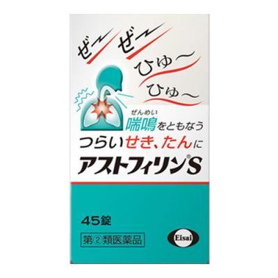 アストフィリンS