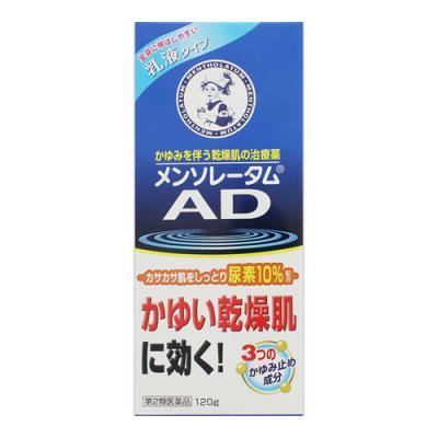 メンソレータム AD乳液