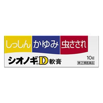 シオノギ D軟膏 10g