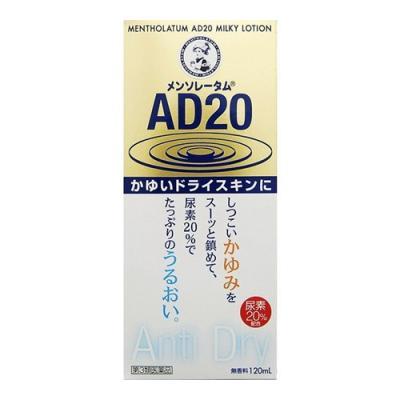 メンソレータム AD20乳液タイプ
