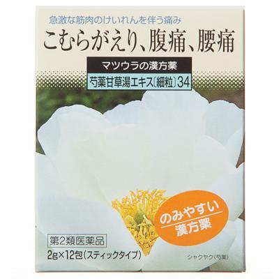 松浦漢方 芍薬甘草湯エキス〔細粒〕34