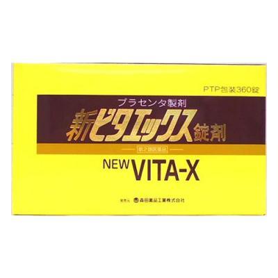 新ビタエックス 錠剤