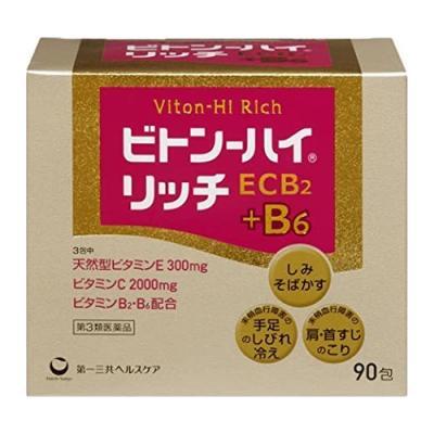 ビトン-ハイ リッチ  90包