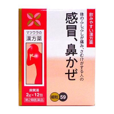 松浦漢方 麻黄湯エキス 〔細粒〕59
