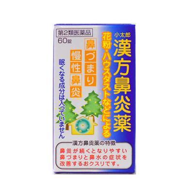 小太郎 漢方鼻炎薬A「コタロー」 60錠
