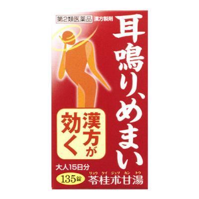 苓桂朮甘湯(リョウケイジュツカントウ)エキス錠N「コタロー」