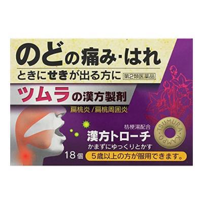 ツムラ漢方トローチ桔梗湯