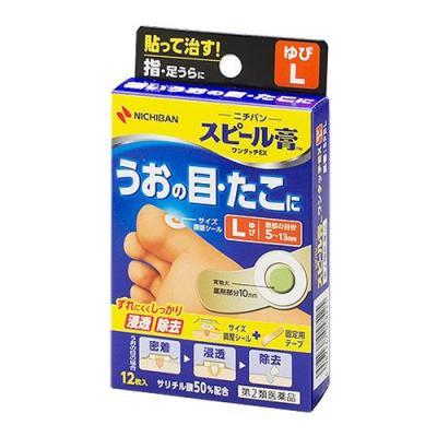 スピール膏 ワンタッチEXゆび用L