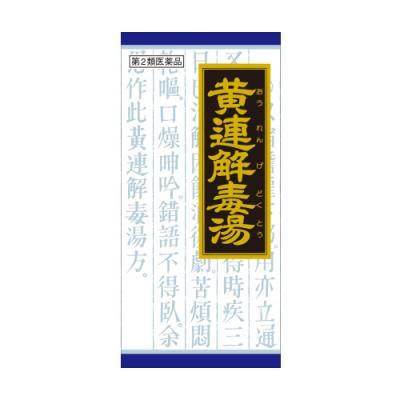 〔6〕クラシエ 漢方黄連解毒湯エキス顆粒