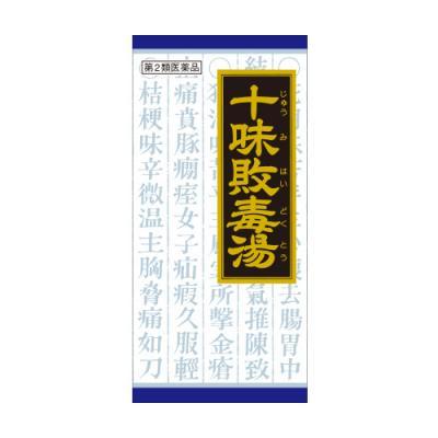 〔16〕クラシエ 漢方十味敗毒湯エキス顆粒 45包