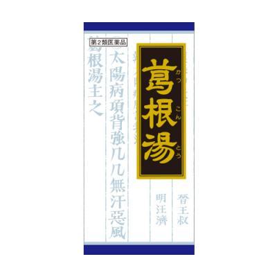 〔25〕クラシエ 葛根湯エキス顆粒