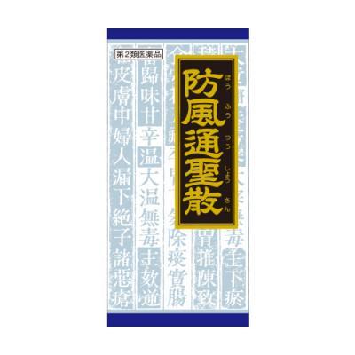 〔20〕クラシエ 防風通聖散料エキス顆粒