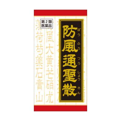 〔T-20〕クラシエ 漢方防風通聖散料エキスFC錠
