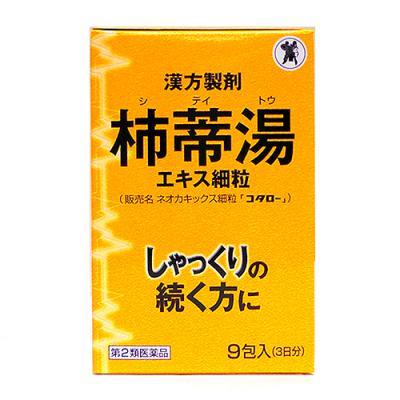 ネオカキックス細粒「コタロー」 (柿蒂湯:シテイトウ)