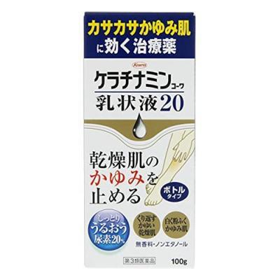 ケラチナミンコーワ乳状液20