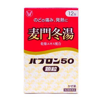 パブロン50顆粒