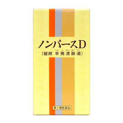 〔45〕一元製薬 ノンパースD(錠剤 辛夷清肺湯)