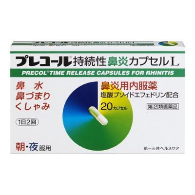 プレコール持続性鼻炎カプセルL