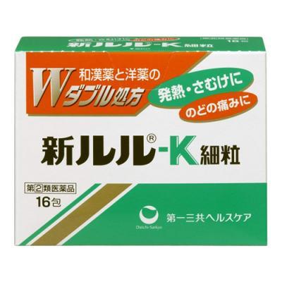 新ルル-K細粒
