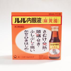 ルル内服液<麻黄湯(マオウトウ)>
