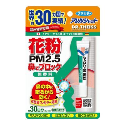 アレルシャット 花粉 鼻でブロック チューブ入 5g (30日分)