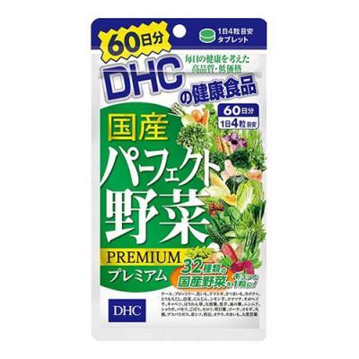 DHC 国産パーフェクト野菜プレミアム 240粒