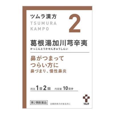 〔2〕ツムラ漢方 葛根湯加川キュウ辛夷エキス顆粒 20包