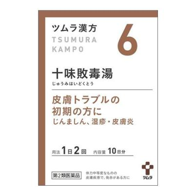 〔6〕ツムラ漢方 十味敗毒湯エキス顆粒 20包