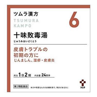〔6〕ツムラ漢方 十味敗毒湯エキス顆粒