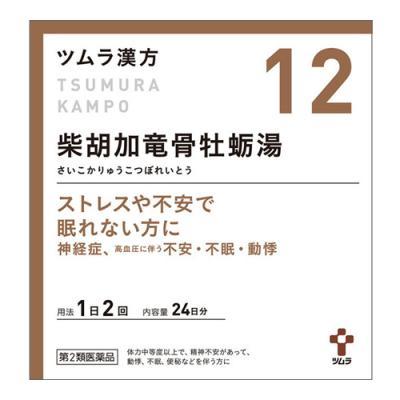 〔12〕ツムラ漢方 柴胡加竜骨牡蛎湯エキス顆粒