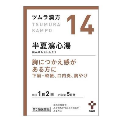 〔14〕ツムラ漢方 半夏瀉心湯エキス顆粒