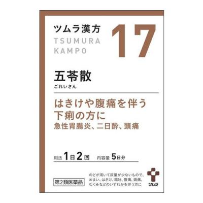 〔17〕ツムラ漢方 五苓散料エキス顆粒 10包