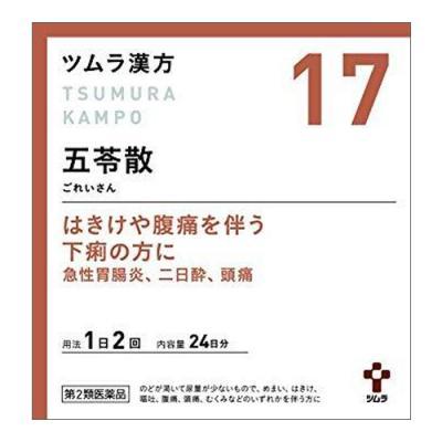 〔17〕ツムラ漢方 五苓散料エキス顆粒